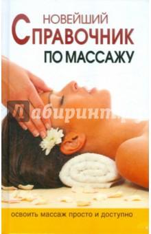 Новейшая энциклопедия массажа - Надежда Ермакова