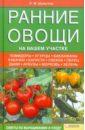 Людмила Шульгина - Ранние овощи на вашем участке обложка книги