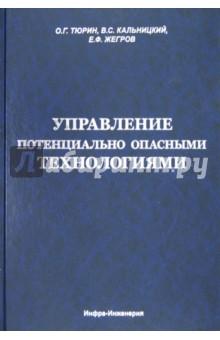 Управление потенциально опасными технологиями - Тюрин, Кальницкий, Жегров