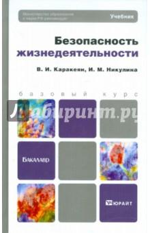 Безопасность жизнедеятельности. Учебник для бакалавров - Каракеян, Никулина