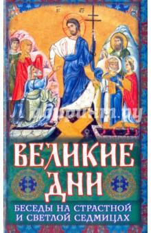Великие Дни. Беседы на Страстной и Светлой седмицах - Иоанн Священник