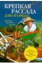 Николай Звонарев - Крепкая рассада для огорода. Гарантия высокого урожая обложка книги
