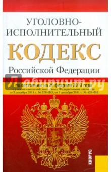 Уголовно-исполнительный кодекс РФ на 20.02.12