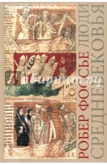 Люди средневековья - Робер Фоссье