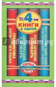 Англо-русский словарь. Русско-английский словарь...
