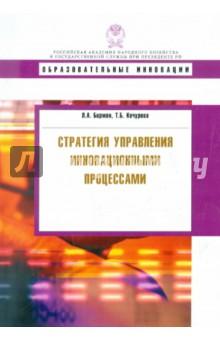 Стратегия управления инновационными процессами: Учебное пособие - Бирман, Кочурова