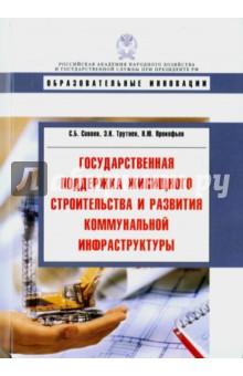 Государственная поддержка жилищного строительства и развития коммунальной инфраструктуры - Сиваев, Трутнев, Прокофьев