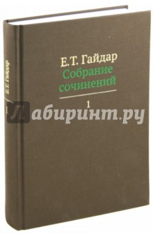 Собрание сочинений в пятнадцати томах. Том 1 - Егор Гайдар