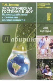 Экологическая гостиная в ДОУ. Взаимодействие с семьями воспитанников - Татьяна Зенина