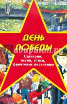 День Победы. Методическое пособие - Александр Фролов
