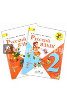 Русский язык. 2 класс: учебник для общеобразовательных учреждений. В двух частях. Части 1, 2 (+CD)