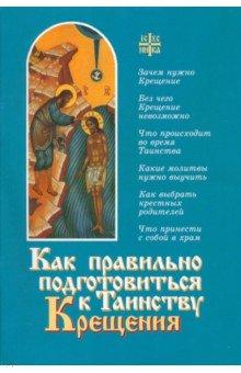 Как правильно подготовиться к Таинству Крещения - Алексий Священник
