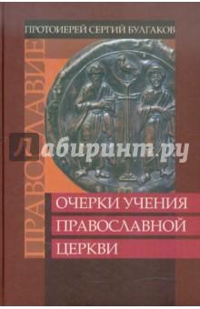 Православие. Очерки учения Православной Церкви - Сергий Протоиерей