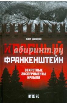 Красный Франкенштейн. Секретные эксперименты Кремля - Олег Шишкин