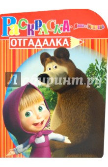 Раскраска-отгадалка Маша и Медведь (№ 1205)