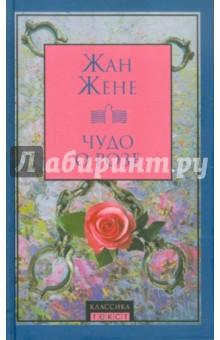 Купить книгу: Жан Жене. Чудо о розе (издательство Текст, 2012 г.)