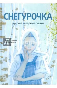 Снегурочка. Русские народные сказки (+CD) обложка книги
