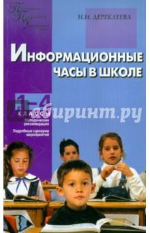 Информационные часы в школе. 1-4 классы - Наталья Дереклеева
