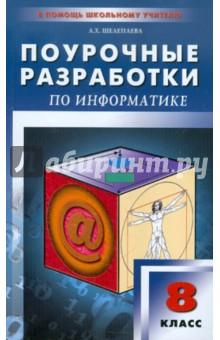 Поурочные разработки по информатике. 8 класс - Альбина Шелепаева