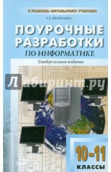 Поурочные разработки по информатике: базовый уровень: 10–11 классы - Альбина Шелепаева