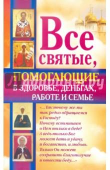 Все святые, помогающие в здоровье, деньгах, работе - Ольга Светлова