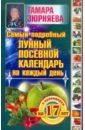 Тамара Зюрняева - Самый подробный лунный посевной календарь на каждый день (с календарем на 17 лет) обложка книги