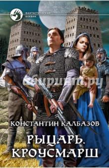 Рыцарь. Кроусмарш - Константин Калбазов