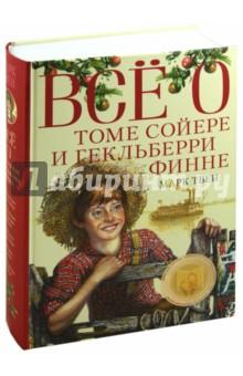 Марк Твен - Всё о Томе Сойере и Гекльберри Финне обложка книги