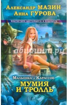 Малышка и Карлссон-3. Мумия и Тролль - Мазин, Гурова