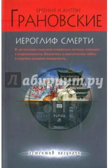 Иероглиф смерти - Грановская, Грановский изображение обложки