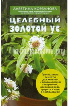 Целебный золотой ус - Алевтина Корзунова