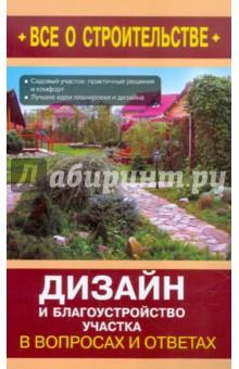 Дизайн и благоустройство участка - Анатолий Михайлов