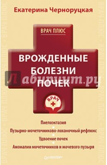Врожденные болезни почек - Екатерина Черноруцкая