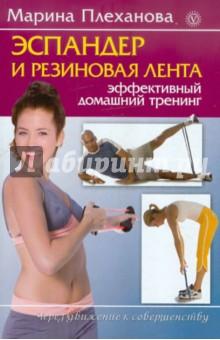 Эспандер и резиновая лента. Эффективный домашний тренинг - Марина Плеханова
