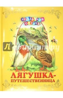 Лягушка-путешественница обложка книги