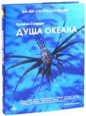 Брайан Скерри - Душа океана обложка книги