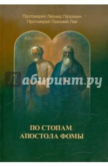 По стопам Апостола Фомы - Протоиерей, Протоиерей