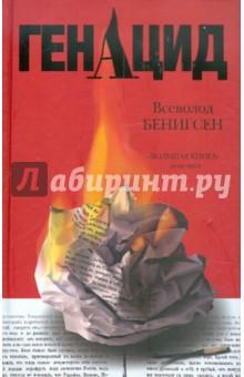 Всеволод Бенигсен. ГенАцид. Издательство:Астрель, 2012 г.