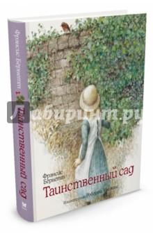 Фрэнсис  Бёрнетт  -  Таинственный  сад  обложка  книги