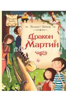 Хельмут Ценкер - Дракон Мартин обложка книги