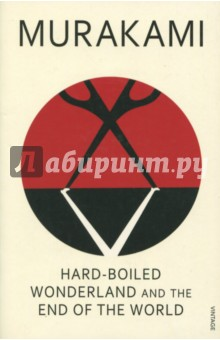 Hard-Boiled Wonderland And The End Of The World - Haruki Murakami изображение обложки