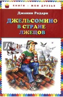 Джельсомино в стране Лжецов - Джанни Родари изображение обложки