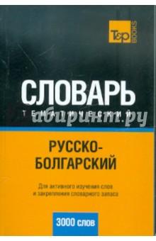 Русско-болгарский тематический словарь 3000 слов