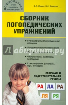 Сборник логопедических упражнений. Старшая и подготовительная группы - Юдина, Захарова