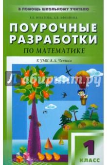 Поурочные разработки по математике. 1 класс. К УМК А.Л. Чекина - Ипатова, Афонина