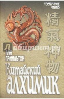 Китайский алхимик - Лин Гамильтон
