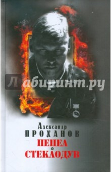 Пепел. Стеклодув - Александр Проханов