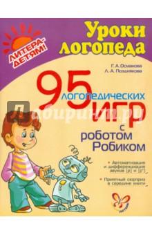 95 логопедических игр с роботом Робиком - Османова, Позднякова