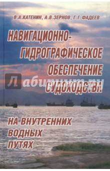 Навигационно-гидрографическое обеспечение судоходства на внутренних водных путях - Катенин, Зернов, Фадеев