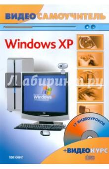 Видеосамоучитель. Windows XP (+CD) - Филипп Резников